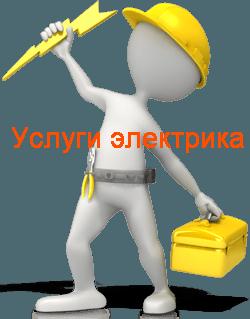 Сайт электриков Ангарск. angarsk.v-el.ru электрика официальный сайт Ангарска